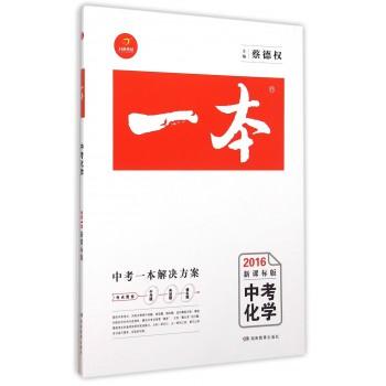 中考化学(2016新课标版)/一本