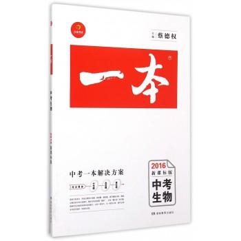 中考生物(2016新课标版)/一本