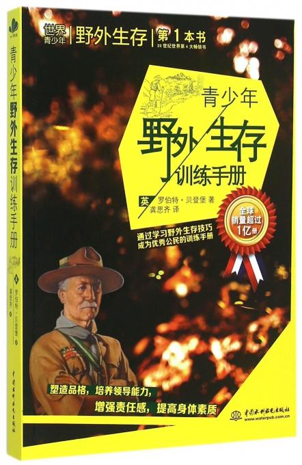 青少年野外生存训练手册(通过学习野外生存技巧成为公民