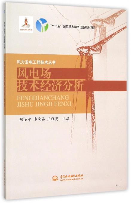 风电场技术经济分析/风力发电工程技术丛书