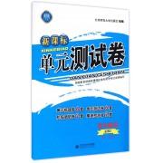 高中数学(必修2RJA版)/新课标单元测试卷