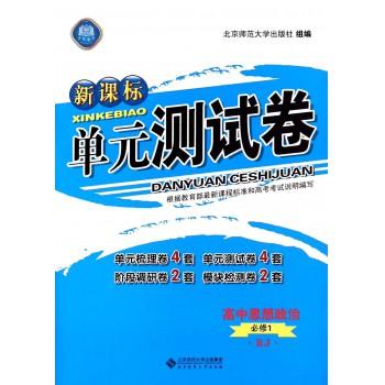 高中思想政治(必修1RJ)/新课标单元测试卷