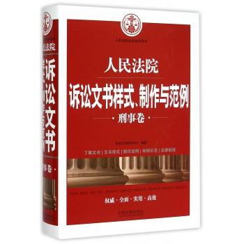 人民法院诉讼文书样式制作与范例(刑事卷人民法院业务指导用书)(精)