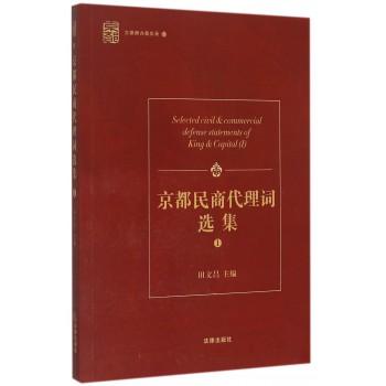 京都民商代理词选集(1)/大律师办案实录