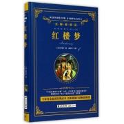 红楼梦(无障碍阅读)(精)/语文新课标必读丛书