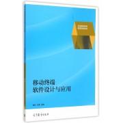 移动终端软件设计与应用(全国高职高专教育规划教材)
