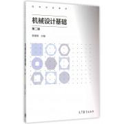 机械设计基础(第2版高等学校教材)