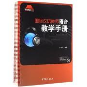 国际汉语教师语音教学手册(附光盘)/国际汉语教师课堂教学资源丛书
