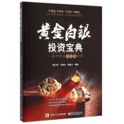 黄金白银投资宝典(一本书学会贵金属投资)