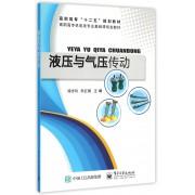 液压与气压传动(高职高专机电类专业基础课规划教材)