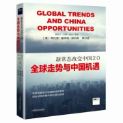 新常态改变中国2.0(全球走势与中国机遇)