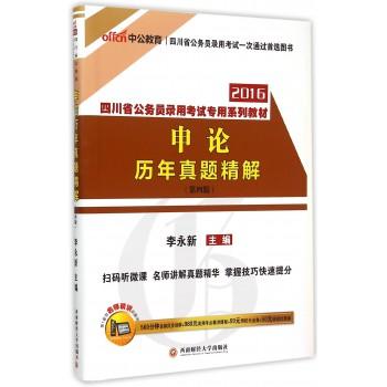 申论历年真题精解(第4版2016四川省***录用考试专用系列教材)