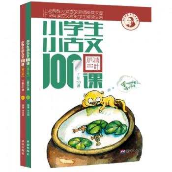 小学生小古文100课(附光盘上下修订版)