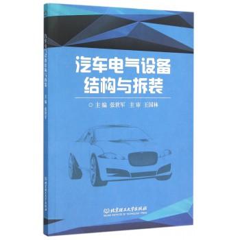 汽车电气设备结构与拆装(附工作单)
