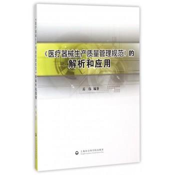 医疗器械生产质量管理规范的解析和应用