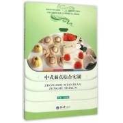中式面点综合实训(中等职业教育中餐烹饪与营养膳食专业系列教材)