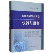 临床检验装备大全(第2卷仪器与设备)(精)