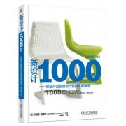 新设计1000例--家居产品创意设计及其灵感来源(原书第2版)