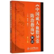 中国成人血脂异常防治指南解读(第2版)