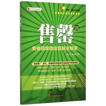 售罄(Ⅲ售楼**微信营销全解密售罄微信营销版)/地产精英实战系列丛书