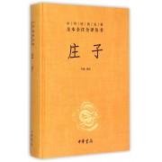庄子(精)/中华经典名著全本全注全译丛书