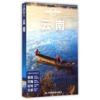 云南/中国旅行指南系列/lonely planet