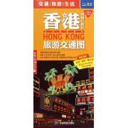 香港特别行政区旅游交通图(中英文对照)
