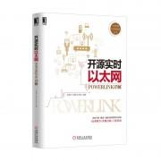 开源实时以太网POWERLINK详解/工业控制与智能制造丛书
