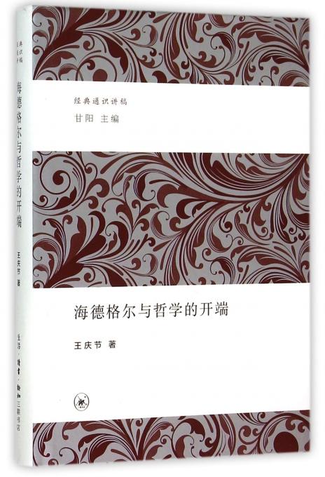 海德格尔与哲学的开端(精)/经典通识讲稿