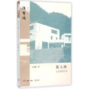 筑人间(汉宝德回忆录)/汉宝德作品系列
