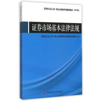 证券市场基本法律法规(2015年证券业从业人员一般从业资格考试辅导教材)