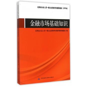 金融市场基础知识(2015年证券业从业人员一般从业资格考试辅导教材)