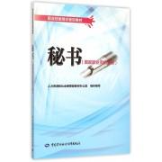 秘书(国家职业资格3级职业技能培训鉴定教材)