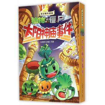 太阳神庙事件(共3册)/奇幻爆笑漫画植物大战僵尸2