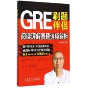 刷题伴侣(GRE阅读理解真题选项解析)