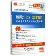 教育硕士<Ed.M>333教育综合名校考研真题及模拟试题详解/专业硕士考试辅导系列