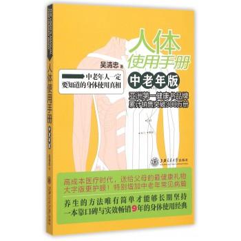 人体使用手册(中老年版)