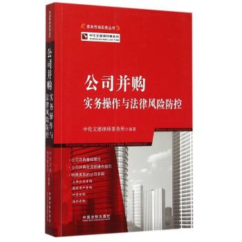 公司并购实务操作与法律风险防控/资本市场实务丛书