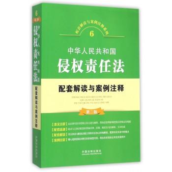 中华人民共和国侵权责任法配套解读与案例注释(第2版)/配套解读与案例注释系列