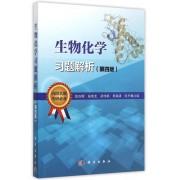 生物化学习题解析(第4版)
