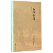 云林石谱(外7种)/宋元谱录丛编