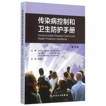 传染病控制和卫生防护手册(第3版)