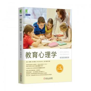 教育心理学(原书**2版主动学习版美国名校学生*喜爱的心理学教材)