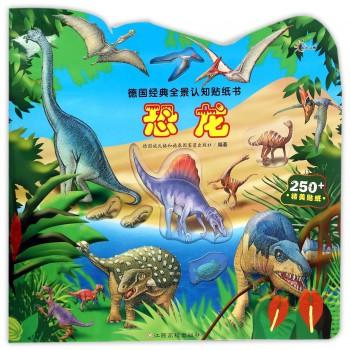 正方形折恐龙图解