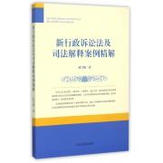 新行政诉讼法及司法解释案例精解