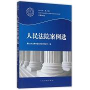 人民法院案例选(2014年第3辑总第89辑)