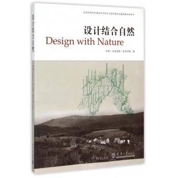 设计结合自然(全国高等学校建筑学学科专业指导委员会推荐教学参考书)