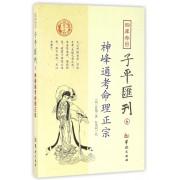 四库存目子平汇刊(6神峰通考命理正宗)