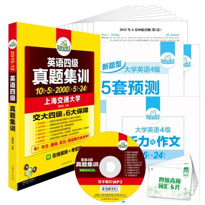 英语四级真题集训(附光盘突破2015.12)