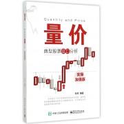 量价(典型股票盘口分析实操加强版)